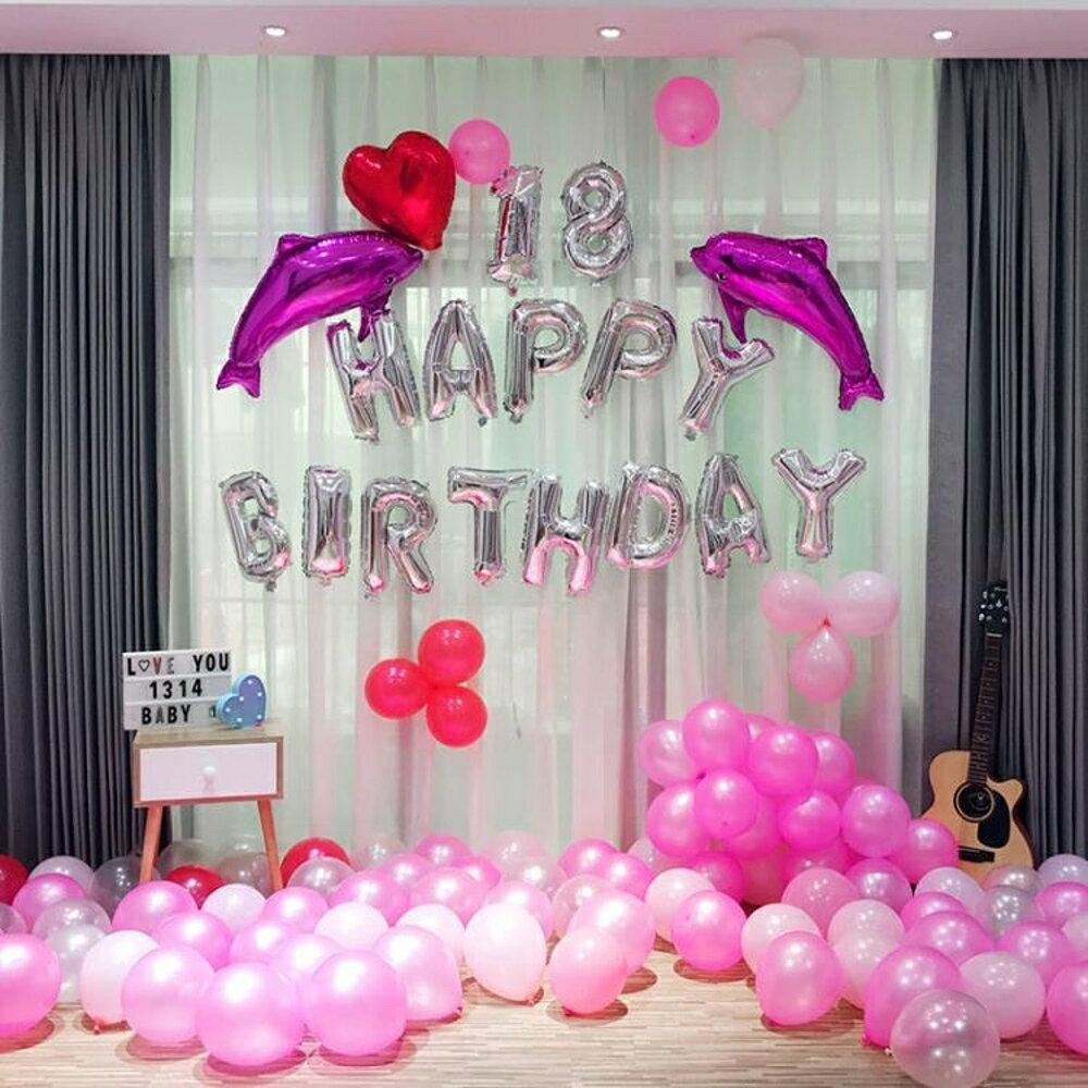 成人生日派對裝飾字母鋁膜氣球生日派對布置用品 浪漫 氣球裝飾 新春鉅惠