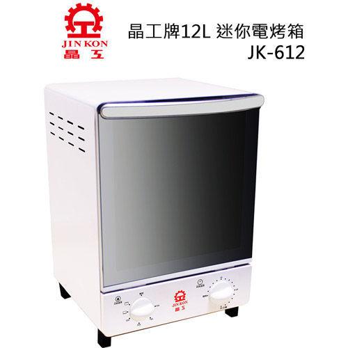 【晶工JINKON】12L迷你雙層電烤箱JK-612