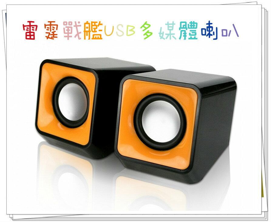 ❤含發票❤團購價❤【KINYO-雷霆戰艦USB多媒體喇叭】❤音響/手機/平板/電腦/筆電/音樂/喇叭/影片/影音❤