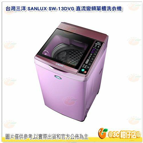 【滿1800元折180】 含運含基本安裝 含安裝 舊機回收 台灣三洋 SANLUX SW-13DVG (T) 單槽 變頻 洗衣機 13kg 不鏽鋼
