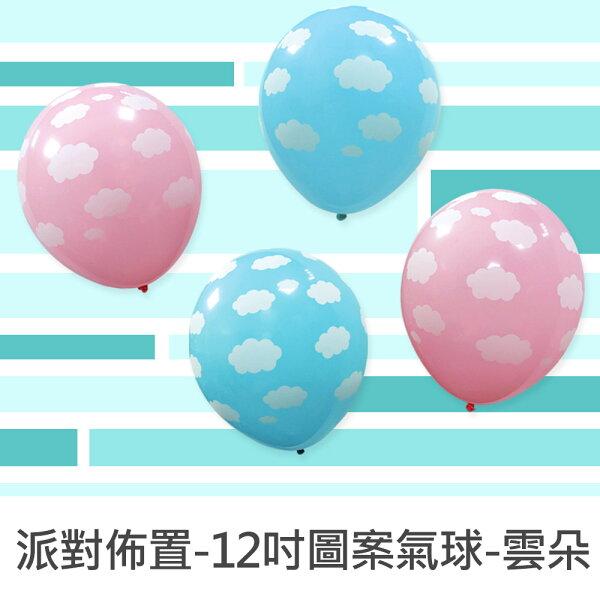 珠友DE-03135派對佈置12吋天空雲朵圖案氣球圓形造型婚禮Party佈置生日派對場景裝飾-4入