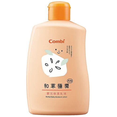Combi 和草極潤嬰保濕乳液plus-250ml(好窩生活節) - 限時優惠好康折扣