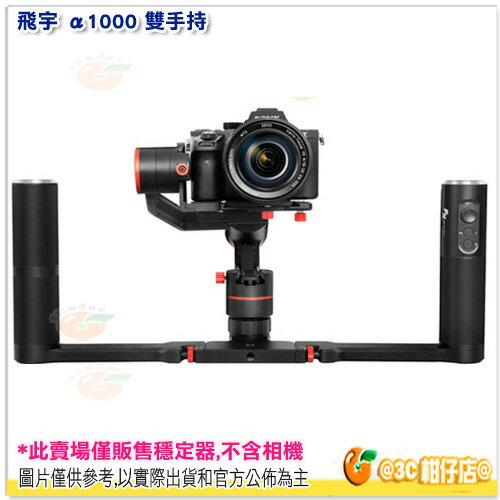 〝正經800〞Feiyu飛宇 a1000微單眼相機三軸穩定器(不含相機)-單手持