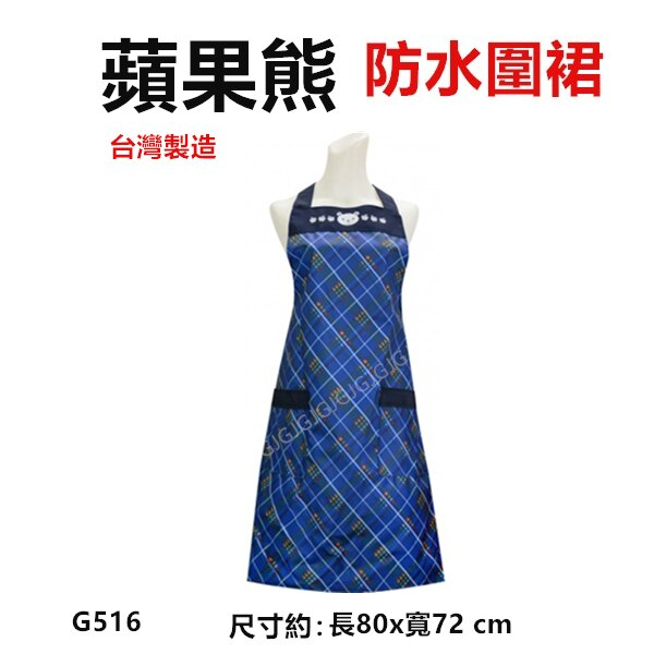 JG~藍色 蘋果熊防水圍裙  二口袋圍裙 ,咖啡店 市場  餐飲業 早餐店 護士 廚房制服圍裙