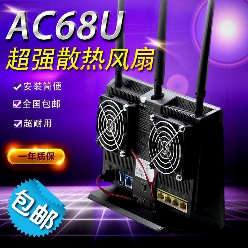 美琪 華碩RT-AC68U EX6200路由器散熱風扇