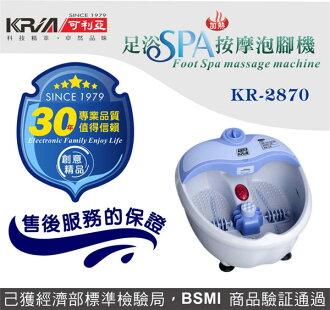 免運費 KRIA可利亞 加熱SPA泡腳機/足浴機/按摩機 附三用電動美足器 KR-2870