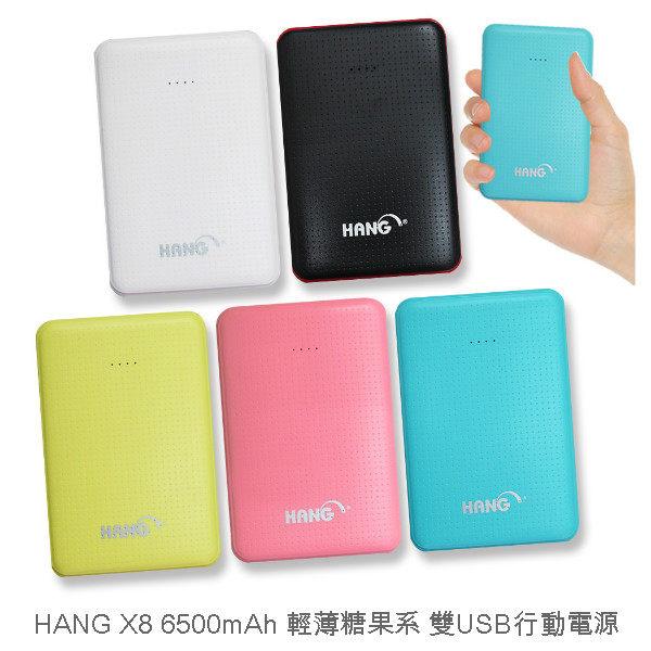 HANG X8 6500mAh 輕薄糖果系列 雙USB 雙孔移動電源 手機 平板 通用行動電源 BSMI檢驗合格