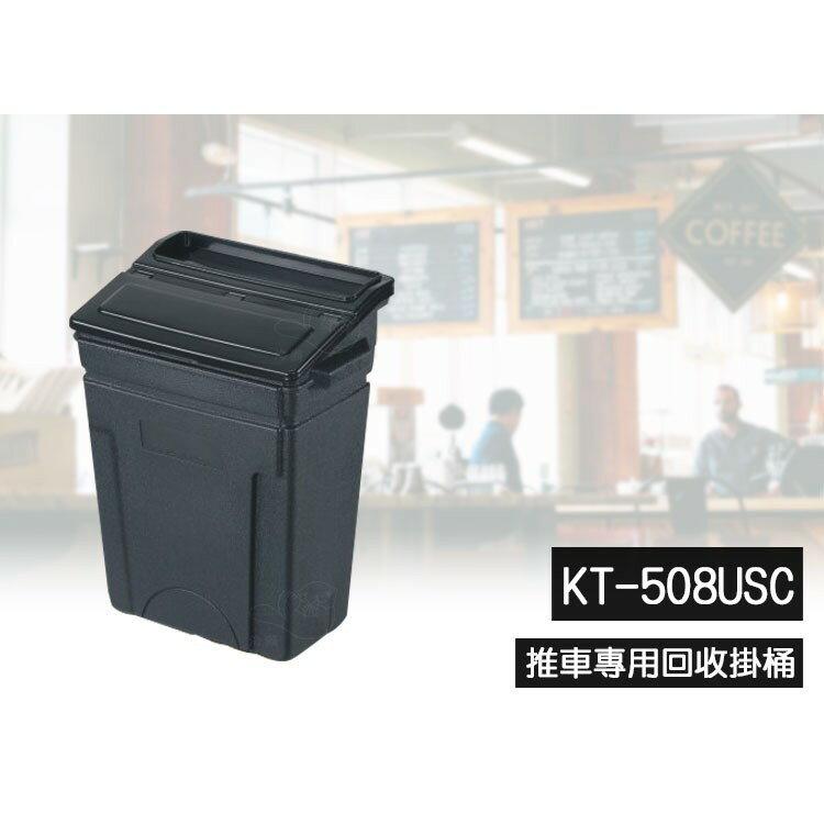 【吉賀】KTL手推車專用回收掛桶(附設計掛桶蓋) KT-508USC 【手推車配件】手推車掛桶 廚餘桶 雜物收納