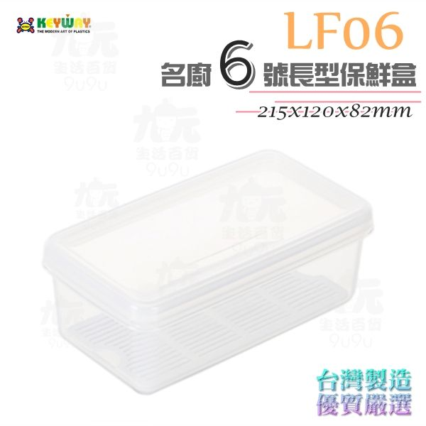 【九元生活百貨】聯府 LF06 名廚6號長型保鮮盒 名廚瀝水保鮮盒