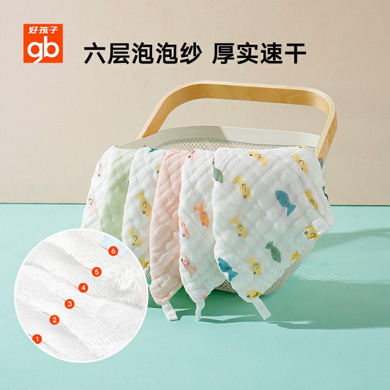 gb好孩子嬰兒口水巾純棉紗布巾兒童口水巾【免運】