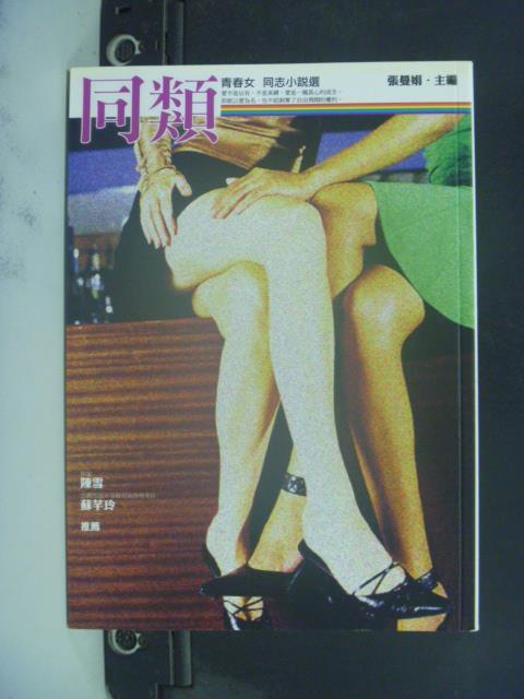 【書寶二手書T5/一般小說_GTK】同類:青春女同志小說選_譚華齡, 王蘋