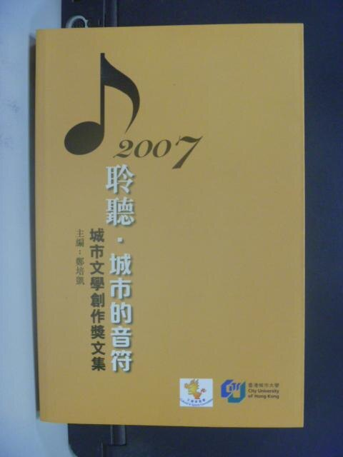 【書寶二手書T2/文學_HPR】聆聽.城市的音符 : 城市文學創作獎文集2007_鄭培凱主編