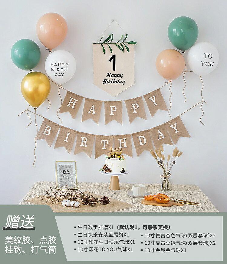 氣球 氣球派對 ins韓式森系一周歲生日布置兒童寶寶百天氣球派對背景牆場景裝飾『CM43358』