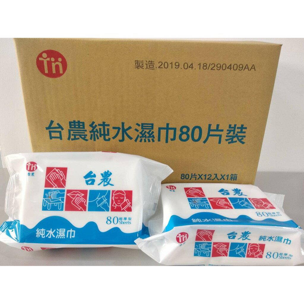 台農 純水濕紙巾80抽/12包/箱『121婦嬰用品館』