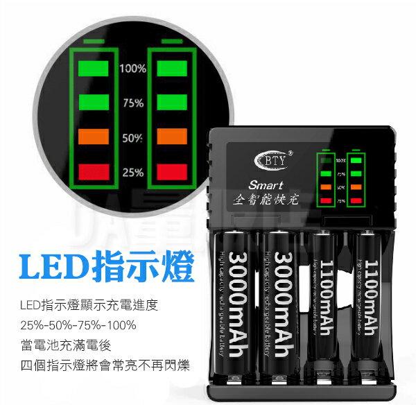 電池充電器 自動斷電 快速充電 三號 四號電池 鎳氫電池 充電電池 USB充電器 兼容 鎳氫電池 充電指示燈 3