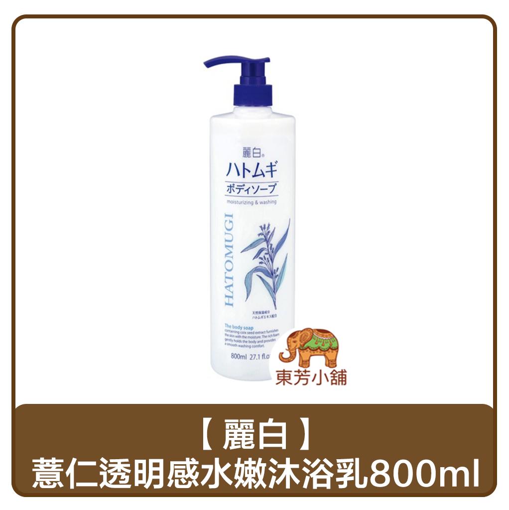 日本 薏仁透明感水嫩沐浴乳800ml