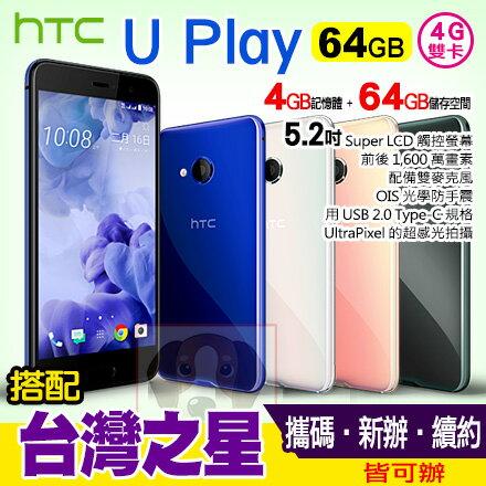 HTC U PLAY 4G/64G 攜碼台灣之星4G月繳$999(24) 綁約價0元