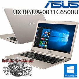 ASUS 華碩 ZENBOOK UX305UA-0031A6500U 金/UX305UA-0021A6500U 黑 13.3吋第六代高解析SSD超薄效能筆電I7-6500U/8G/256G/Win10