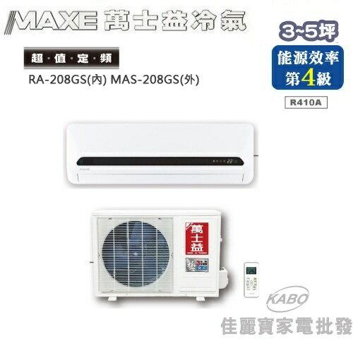 ~佳麗寶~~ 萬士益MAXE 3~5坪 定頻一對一分離式冷氣~MAS~208GS  RA~