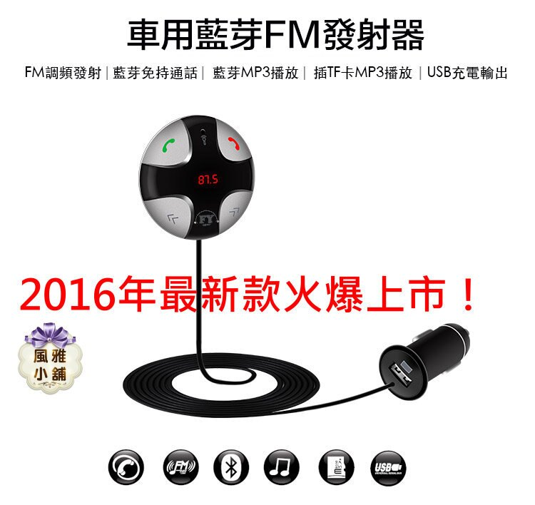 台灣品牌 FY-FM29B 車用藍芽FM發射器 車用MP3播放器 車用藍芽免持 藍牙 車充 【風雅小舖】