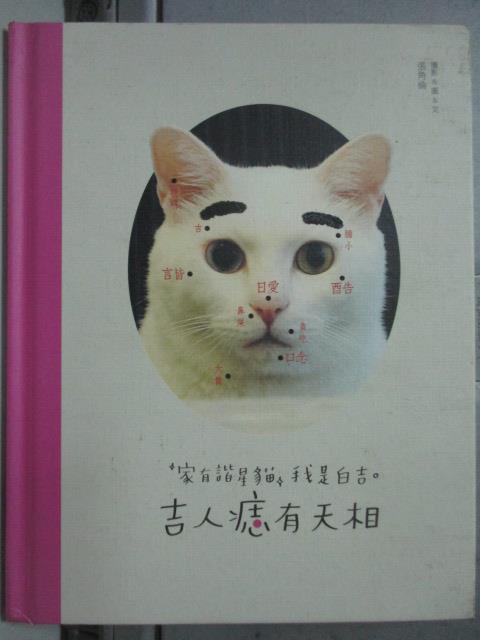 【書寶二手書T8/動植物_ORX】吉人痣有天相:家有諧星貓我是白吉_張角倫