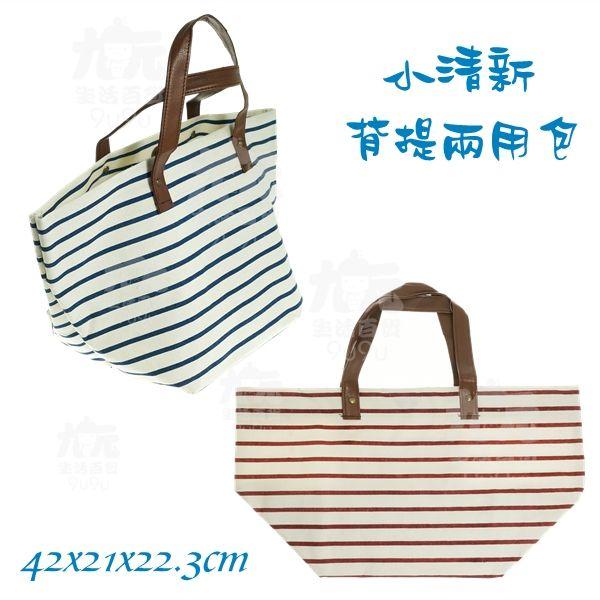 【九元生活百貨】小清新 背提兩用包 水餃包 環保袋