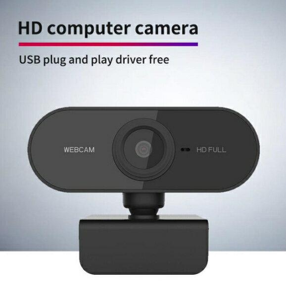視訊攝影機電腦攝像頭usb攝像頭直播攝像頭usb網課網路攝像頭webcam 【網課好幫手】