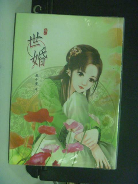 【書寶二手書T9/言情小說_HOP】世婚(卷七)_意千重