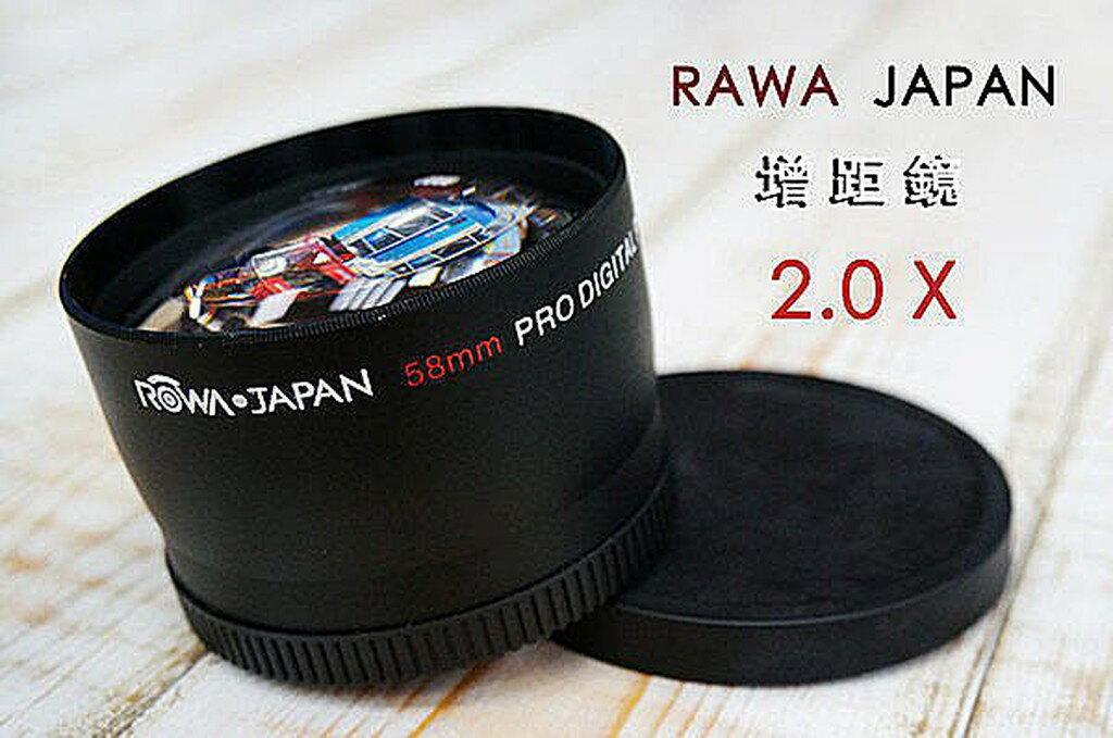 【中壢NOVA-水世界】ROWA JAPAN 樂華 52mm / 58mm 2.0X 2.0倍 望遠鏡頭 增倍鏡 增距鏡