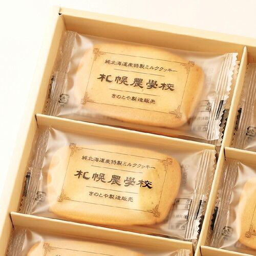 日本農林水產大臣受賞 北海道札幌農學校牛奶餅乾禮盒12枚入預購 本次出貨時4 / 8左右 2