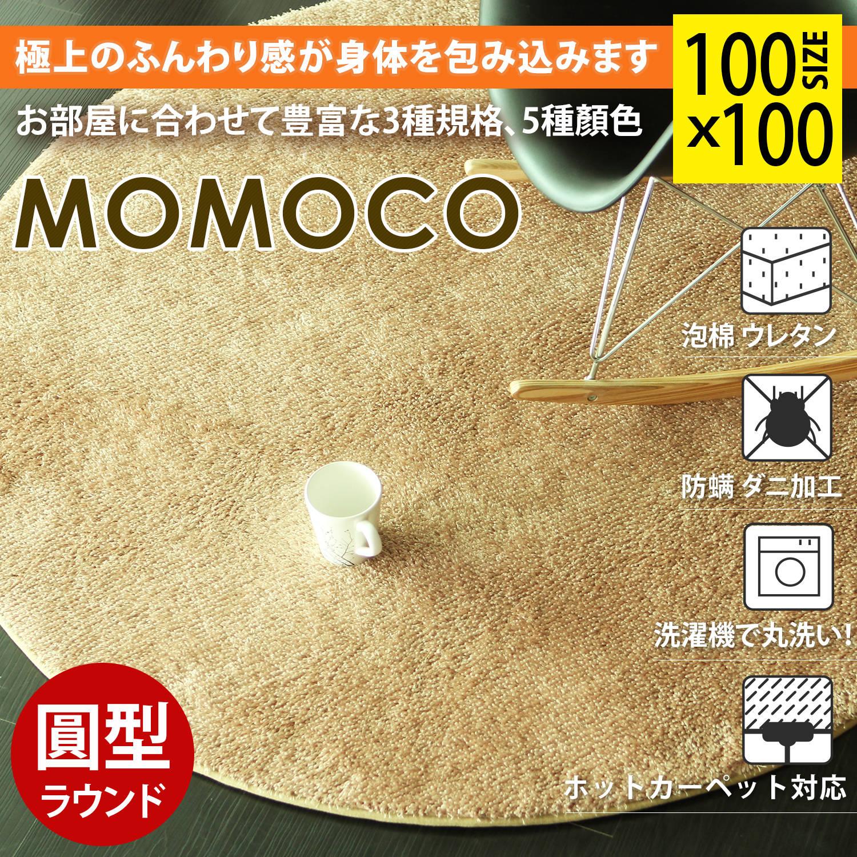 地墊 / momoco桃子混粗細長纖絨毛圓型地毯-5色 / 日本MODERN DECO