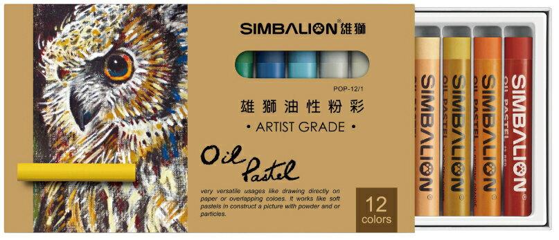 【文具通】SIMBALION 雄獅 專家用 油性 粉彩 粉彩筆 POP A1370002
