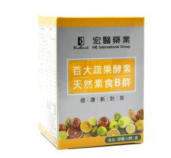 【小資屋】宏醫 百大蔬果酵素天然素食B群 效期:2021.7.1