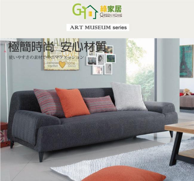 【綠家居】樂布朗 灰色三人座布沙發