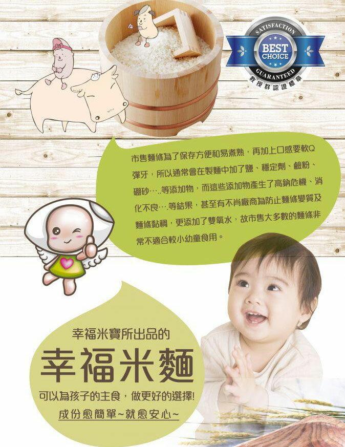 幸福米寶 10m+ 幸福米麵 (南瓜) 240g 副食品  /  離乳食 2