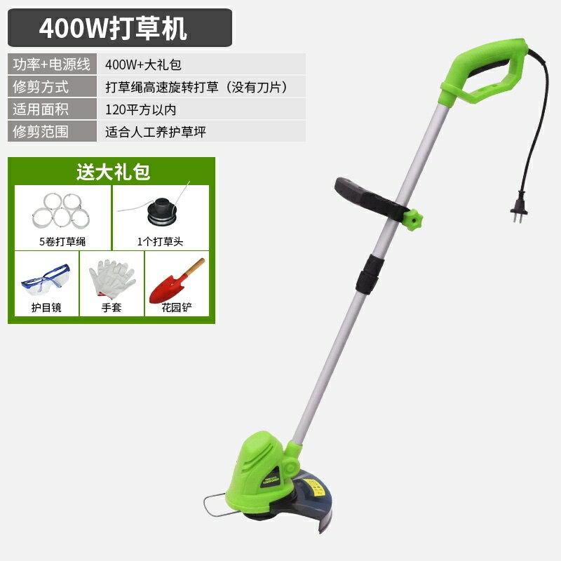 割草機 小型電動割草機家用插電式草坪修剪機打草機剪草除草機除草神器 DF可卡衣櫃