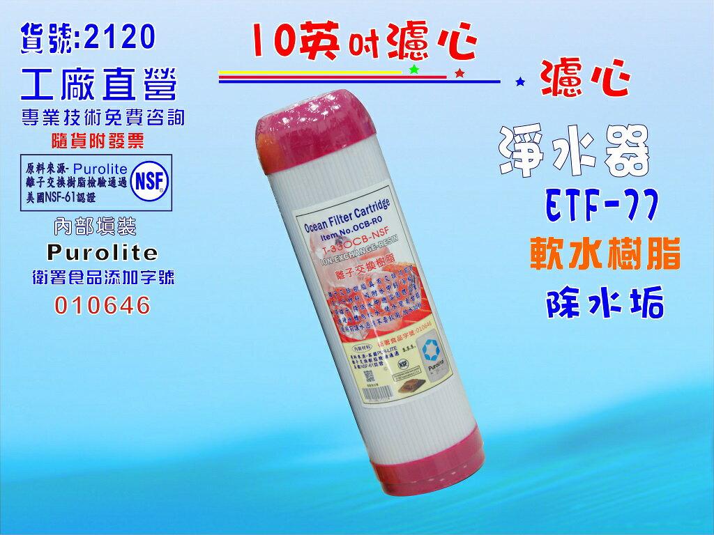 離子 樹脂10英吋軟水除垢過濾器濾心EDF~77餐飲濾水器淨水器 電解水機前置軟水器水族養