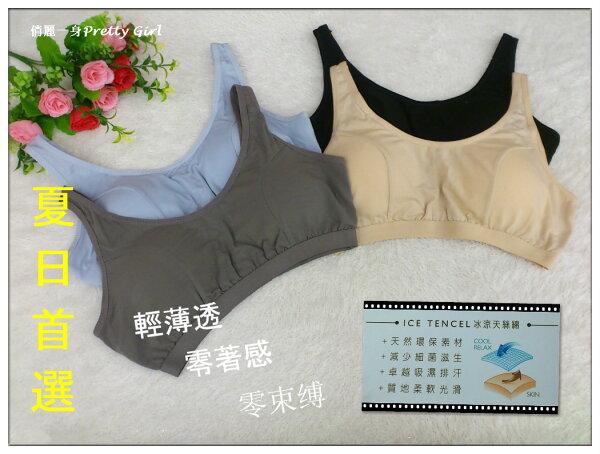 台灣製天絲棉冰涼感零度機能型運動型背心棉質孕婦媽媽內衣無鋼圈加大尺碼活動式襯墊抗菌超涼爽吸汗透氣舒適BQ500俏麗一身