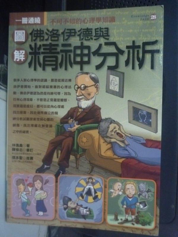 【書寶二手書T5/心理_LNP】圖解佛洛伊德與精神分析_林逸欣