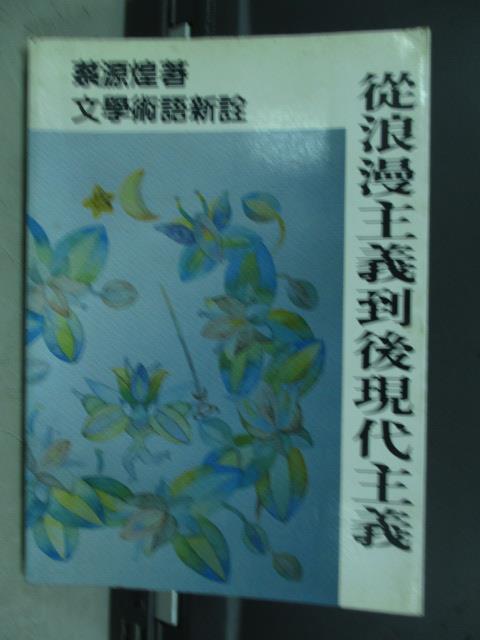 【書寶二手書T8/文學_JBA】從浪漫主義到後現代主義_蔡源煌