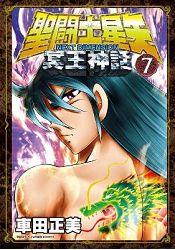 聖闘士星矢NEXT DIMENSION冥王神話(07)