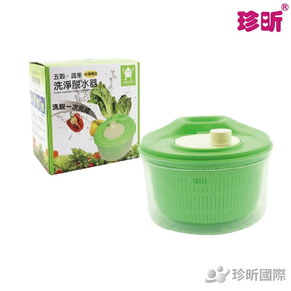 【珍昕】台灣製 五榖 蔬果洗淨脫水器(約23.3x16.1cm)/蔬果脫水器