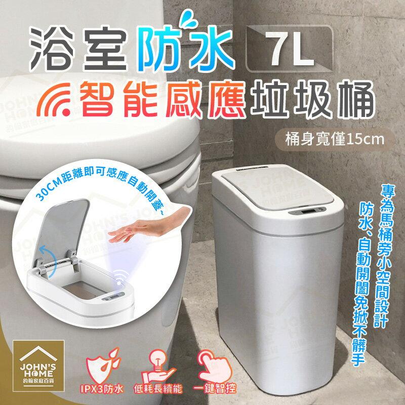 浴室防水智能感應垃圾桶7L 馬桶旁窄小空間專用 自動開蓋揮手感應桶 廚房觸控回收桶置物桶【ZI0408】《約翰家庭百貨 0