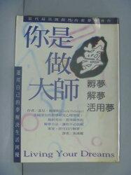 【書寶二手書T2/心理_GCI】你是做夢大師-孵夢解夢活用夢_蓋兒‧戴蘭妮