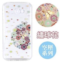 【奧地利水鑽】Samsung Galaxy A7(2017) / A720 繡球花 空壓軟套