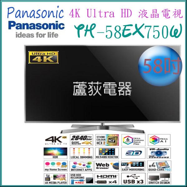 新品【國際~ 蘆荻電器】全新58吋【Panasonic 4K Ultra HD 液晶電視】TH-58EX750W另售TH-50EX750W