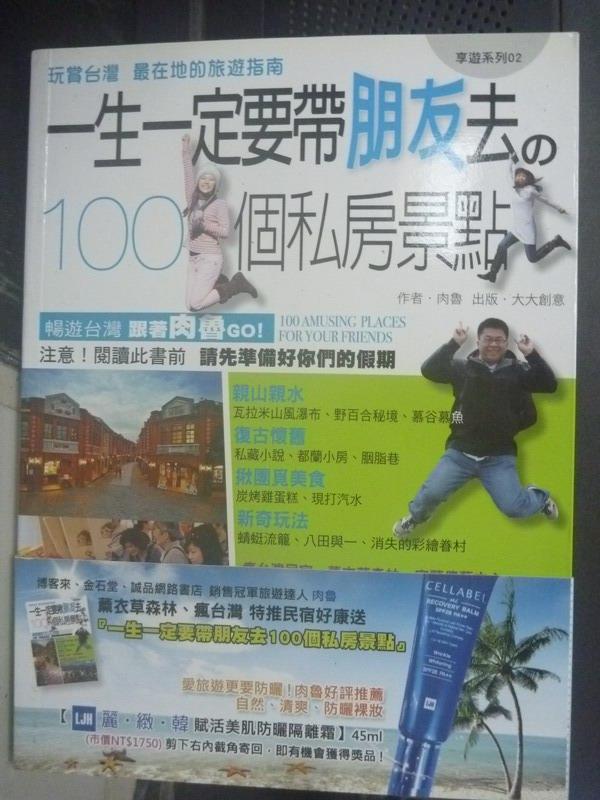 【書寶二手書T8/旅遊_ZGR】一生一定要帶朋友去的一百個私房景點_肉魯