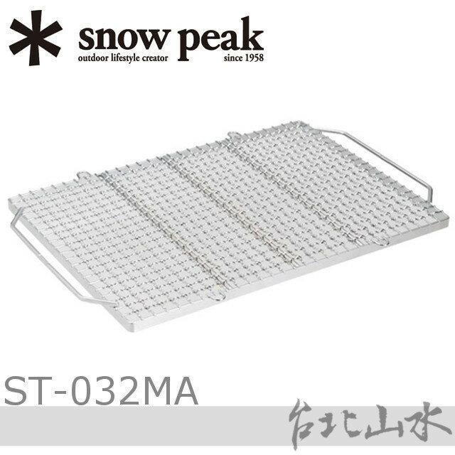 Snow Peak ST-032MA  焚火台L細格烤肉網/烤肉網/烤架/露營烤肉/日本雪峰