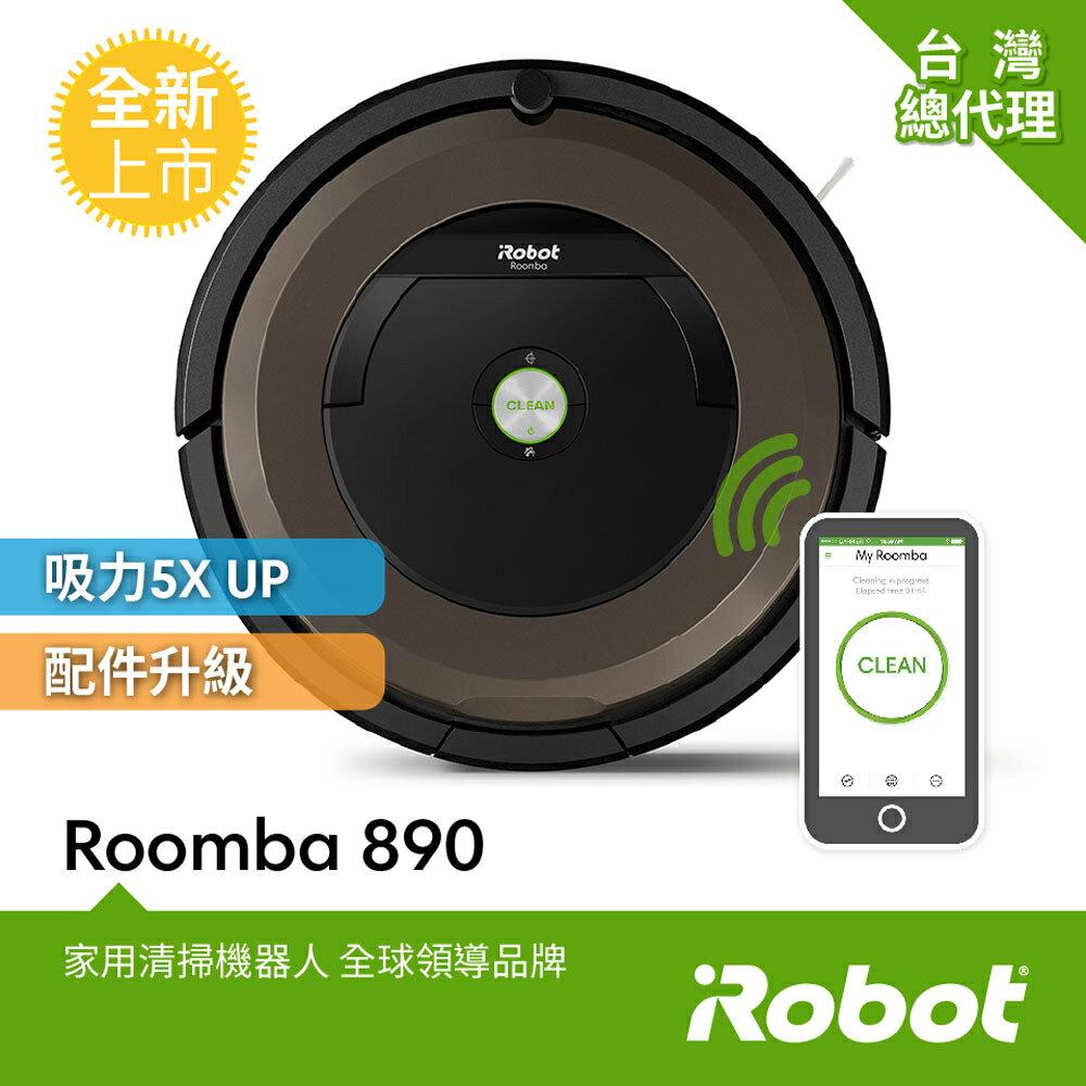 【iRobot】wifi掃地機器人(Roomba 890)★每日0:00限量領券