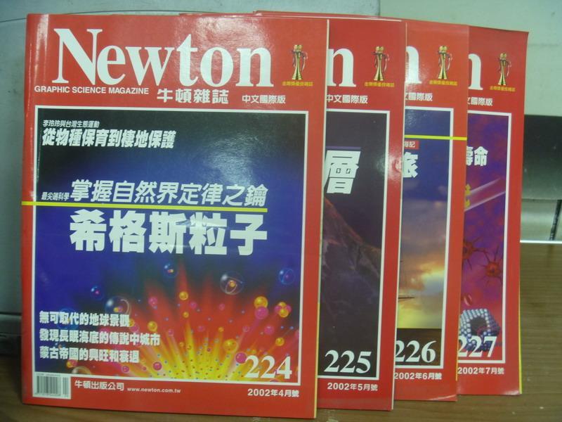 ~書寶 書T7/雜誌期刊_QMW~牛頓_224^~227期間_4本合售_希格斯粒子等